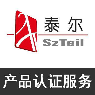 泰尔(深圳)检测认证服务亚虎国际在线娱乐
