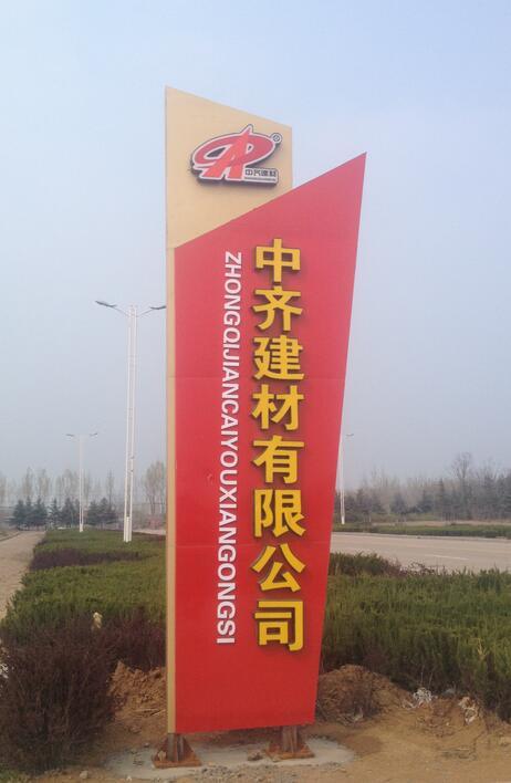 山东泰安中齐土工材料亚虎国际在线娱乐