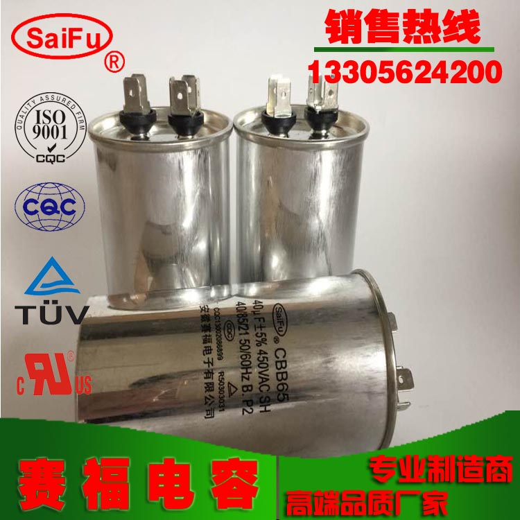 地龙仪电蚯蚓机电容器&8194 40uf 450vac