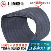 如东县上洋hdpe中空壁缠绕管哪有 启东中空缠绕管每米价格15850965129