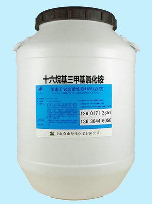 1631氯型{十六烷基三甲基氯化铵}