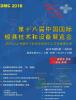 qg111钱柜娱乐、、qg111钱柜娱乐上海模具展、、