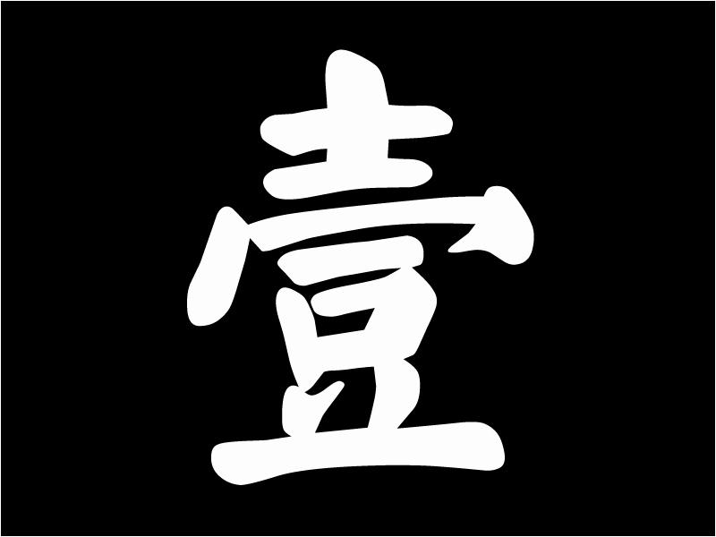 郑州壹品室内设计培训学校详细教学课程高清图片 高清