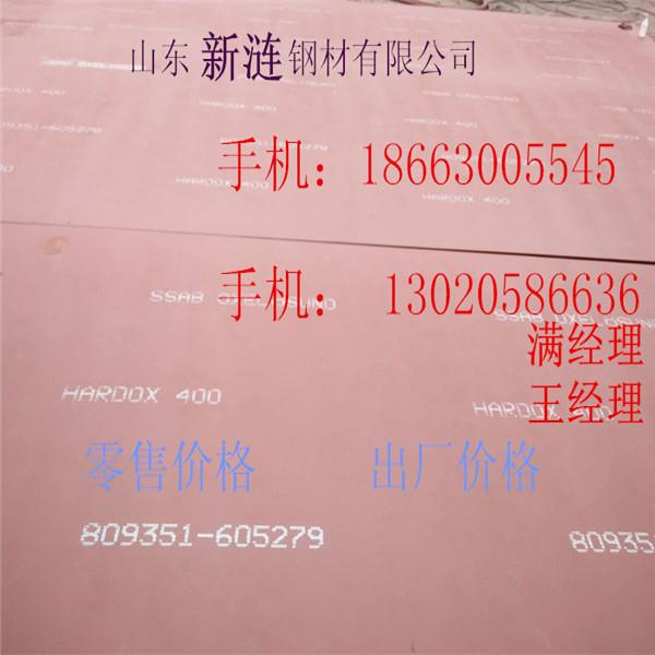 铜陵HARDOX400耐磨钢板厂家销售价格