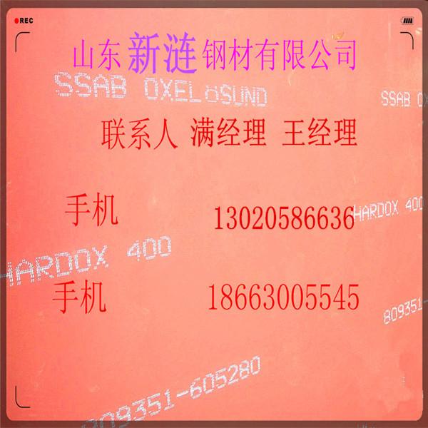 南阳进口HARDOX400钢板价格实惠
