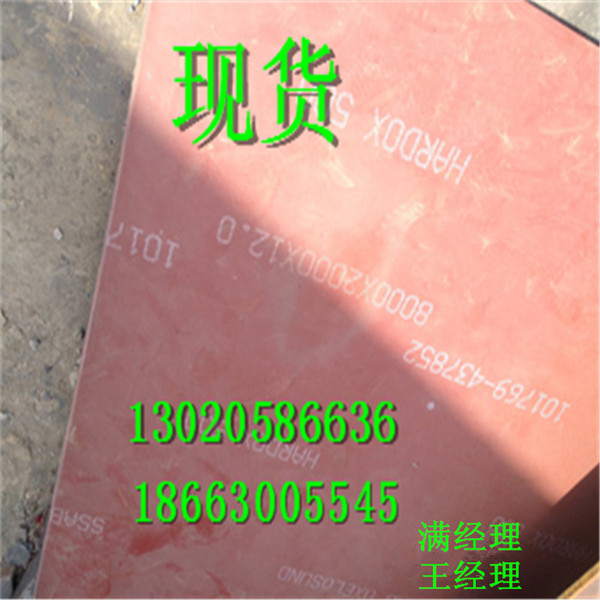新乡进口HARDOX500耐磨板价格实惠