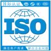 全国三大体系认证ISO9001质量管理体系认证证书