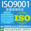 ISO9001质量管理体系ISO9000质量管理体系认证证书