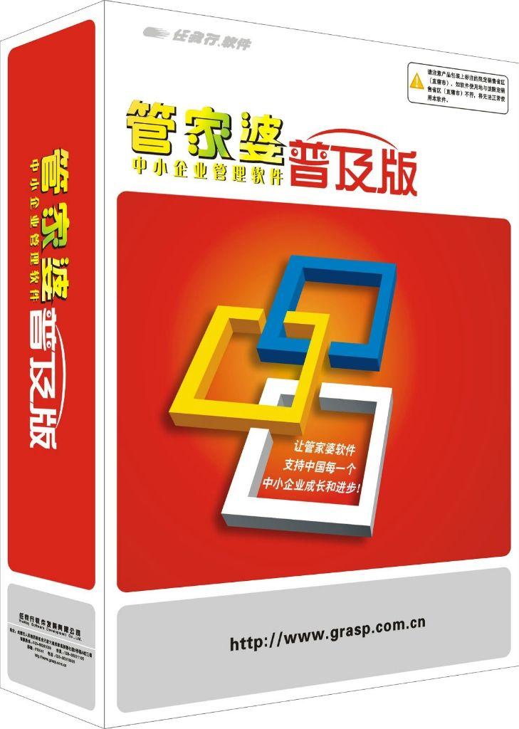 语言版本: 简体中文版 同参数产品 品牌: 管家婆 同参数产品 支持用户数: 1用户,3用户,5用户,多用户
