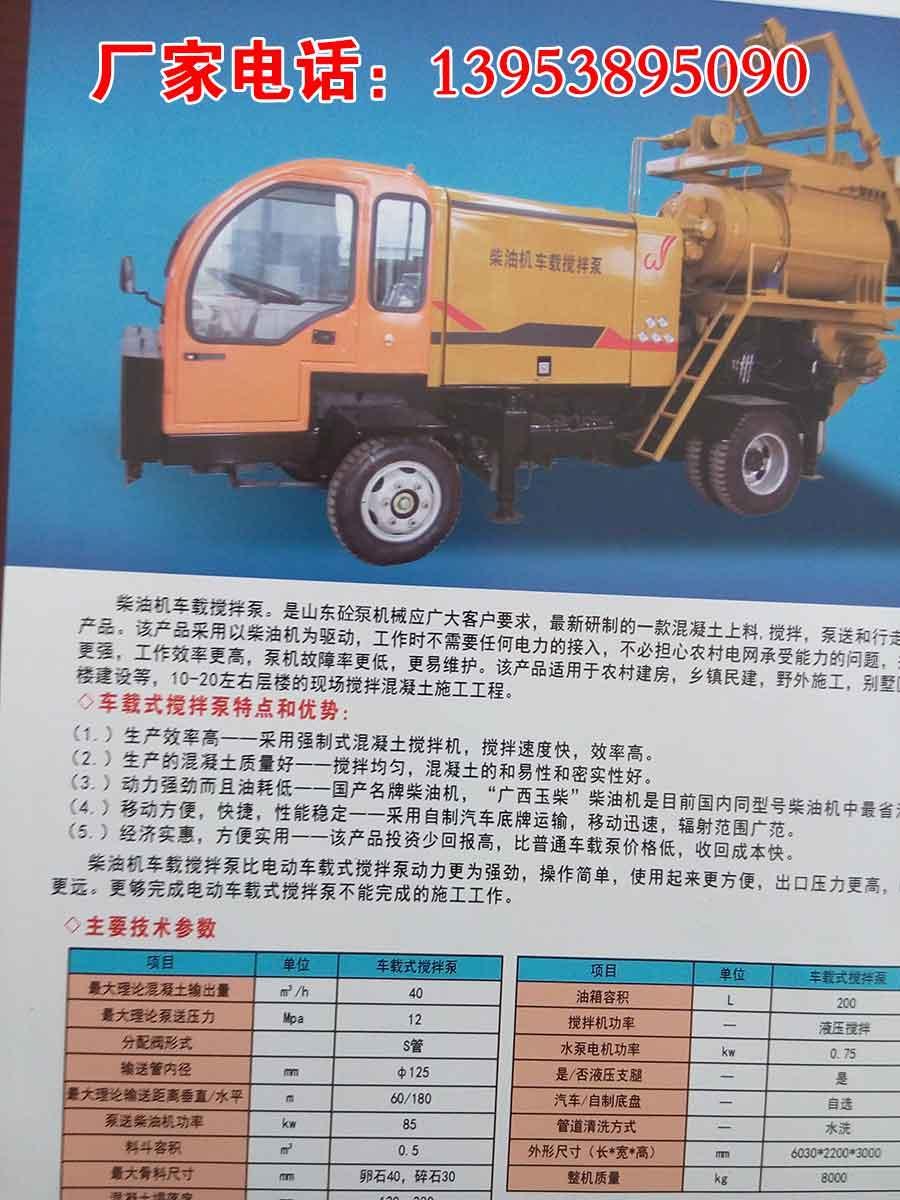 黑龙江哈尔滨 小型混凝土泵价格表 省时省人工