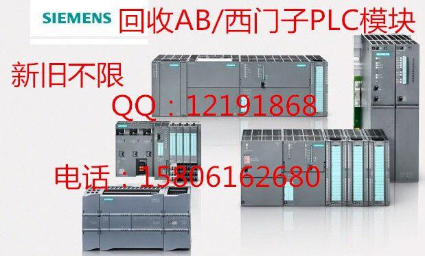 高价回收西门子PLC模块工控机主板电源回收AB模块触摸屏