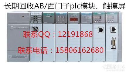 电子电气自动化产品回收AB西门子PLC模块触摸屏