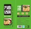 凉拌菜有哪些调料川菜口水鸡调料批发厂家四川万高达味食品有限公司