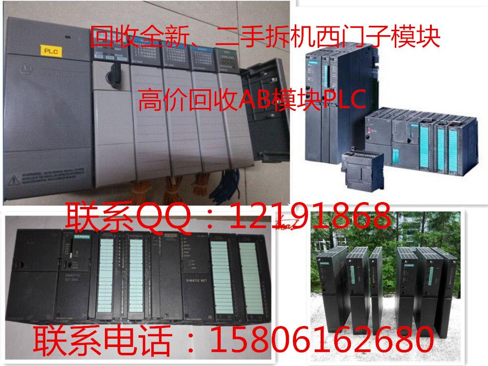 二手工业自动化装备及配件回收AB模块西门子PLC触摸屏