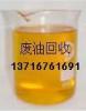 最新导热油变压器油液压油齿轮油13716761691废油价格