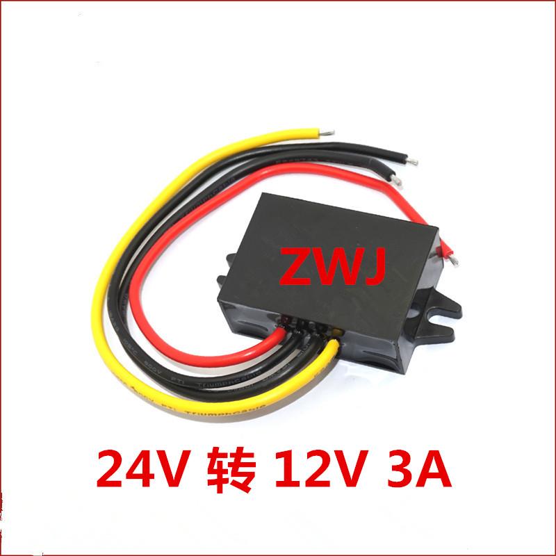 车载防水电源dc-dc降压模块24v转12v3a直流开关电源