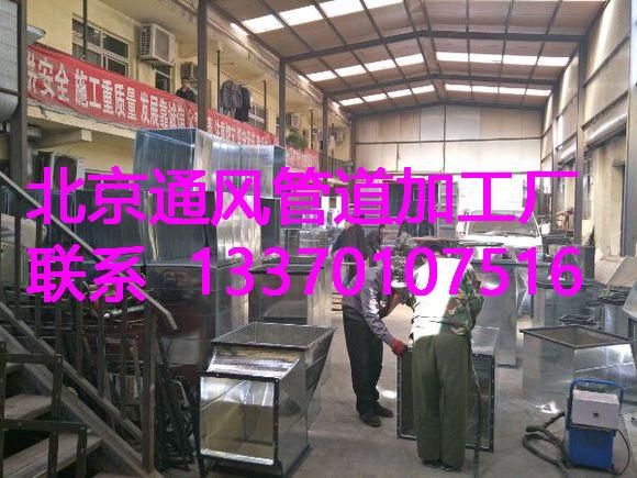 通风通风管道加工厂北京不锈钢通风管道设计制作安装