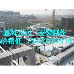 北京地下室消防排烟管道制作,管道风机安装,油烟净化器销售