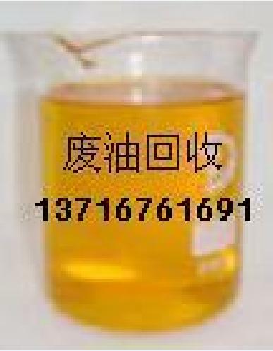 北京最新废油价格13716761691收购废油公司回收价格
