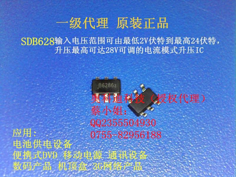 首鼎 SDB628 B6286A 输出电压高达28V 电流模式升压IC