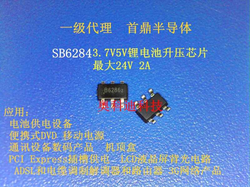 首鼎B6287C 型号SB6284 2A输入电压范围移动电源升压IC  小风扇专用料