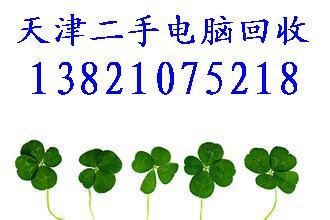 天津废铜回收,天津电池回收,天津二手电脑回收
