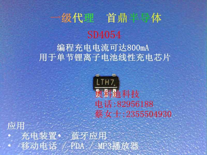 SD4054首鼎LTH7电压4.2V电流600MA 锂电池充电管理IC 小风扇专用料