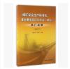新书】煤矿安全生产标准化基本要求及评分方法试行执行说明2017版