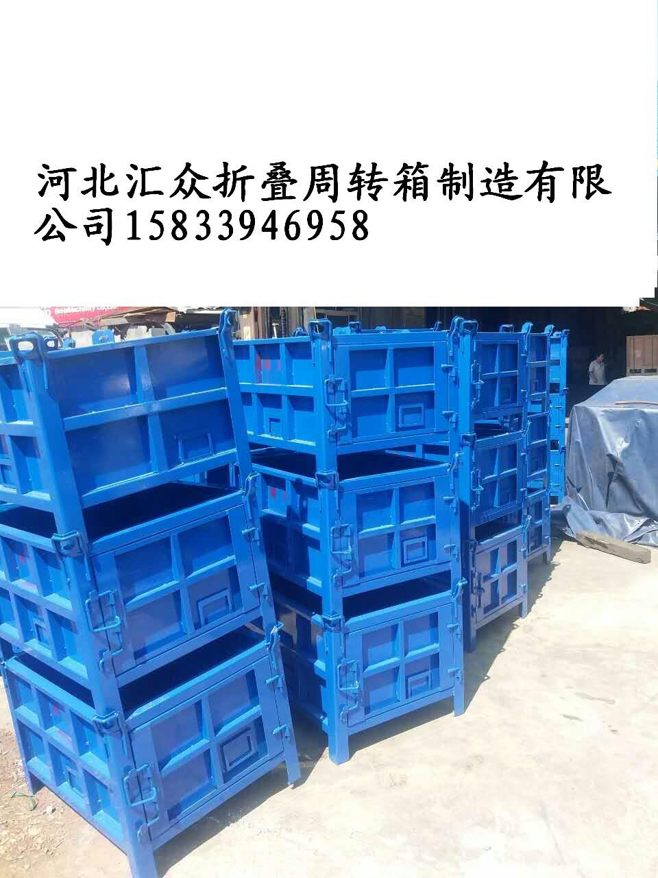金属折叠箱旭宏仓储设备制造有限公司