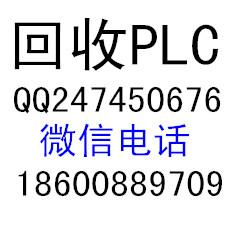 长期回收二手ABPLC,西门子plc模块