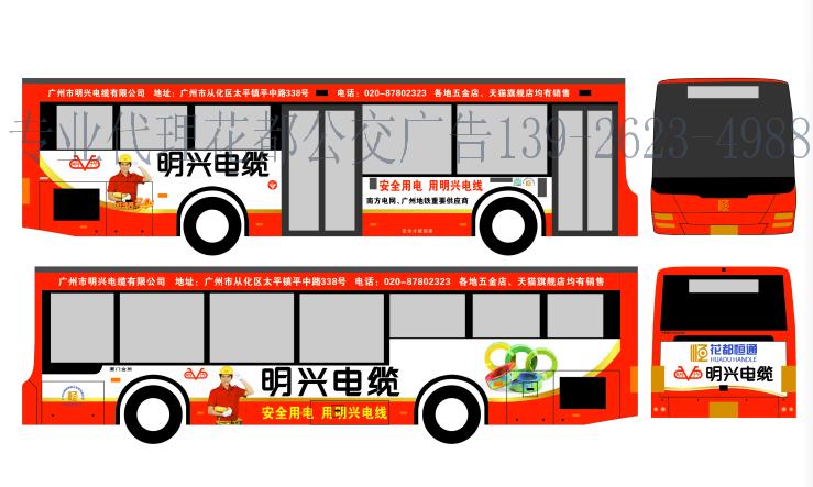 广州花都区公交车广告总代理发布制作