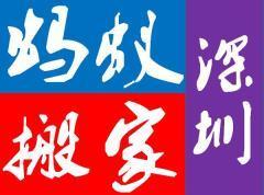 深圳南山专业工厂搬迁专业写字楼办公室搬迁