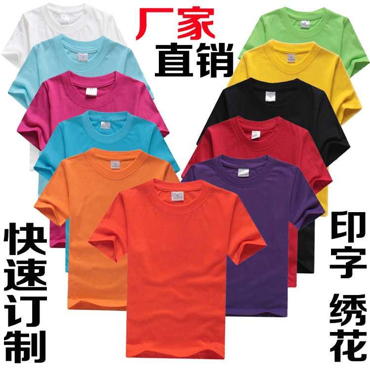 花都区企业团体活动T恤衫定做,印字广告T恤衫批发厂