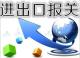 客厅水晶吊灯进口报关公司/代理/资料/流程/税金/时间/手续