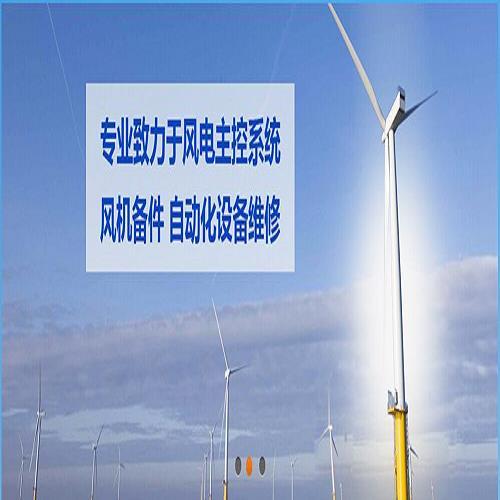 天津维修变流器-天津L+B控制器维修中心-风电设备维修