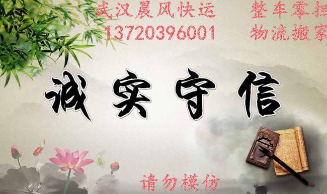 武汉到邯郸物流公司直达物流专线