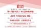 【2017年广州9月美博会】官方报名窗口