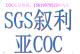伊拉克COC认证费用多少15619870523杨武林