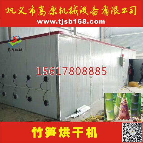竹笋烘干机大高清大图,本图片由巩义市嵩原机械设备有限公司提供.