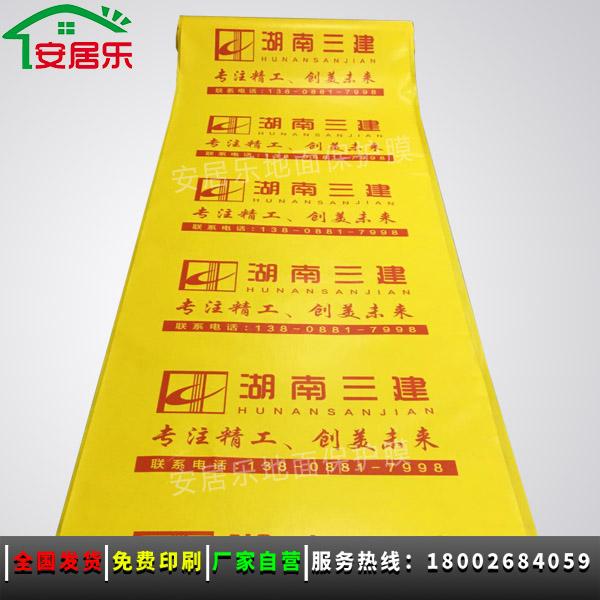 安居乐装修地面保护膜运营定位高清图片产品大北京惠美华为食亚图片
