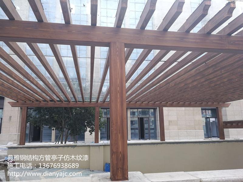 [供应]四川贵州钢结构方管亭子仿木纹漆施工价格
