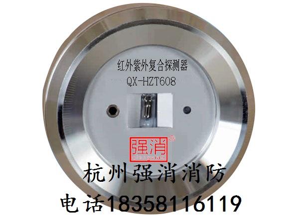 【杭州强消消防】红外紫外复合探测器消防智能水炮维修更换主板