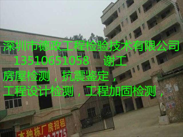 中山厂房验厂安全检测鉴定技术中心