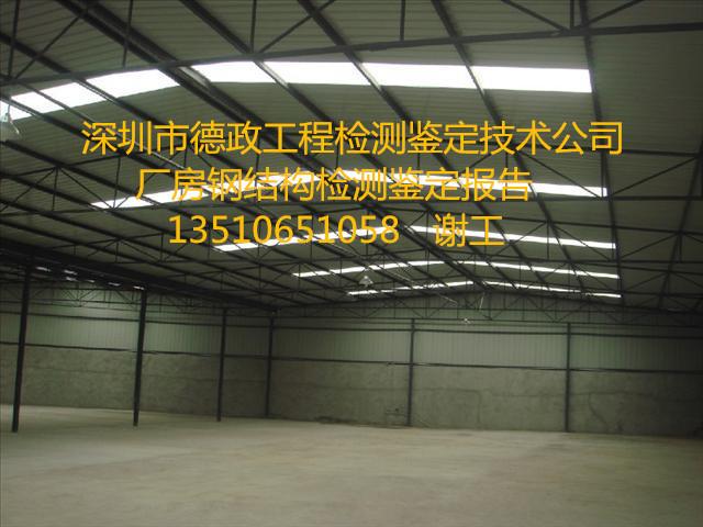 贵阳钢结构厂房质量检测鉴定单位