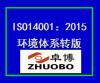 宁波ISO环境管理体系认证咨询