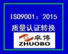 宁波ISO9001质量管理体系认证咨询