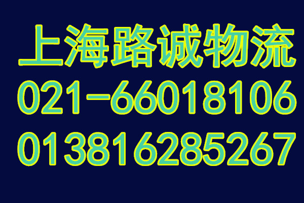 上海到宿迁物流专线-13816285267