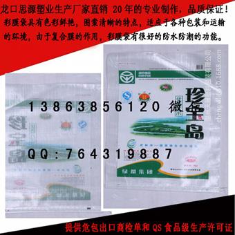 大米彩印包装袋生产厂家 直销双面彩膜大米编织袋