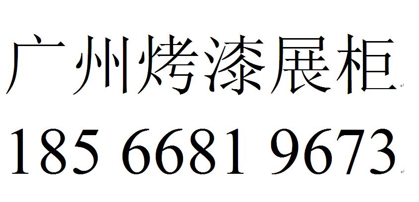 广州木质烤漆加工,佛山木质烤漆制作厂家
