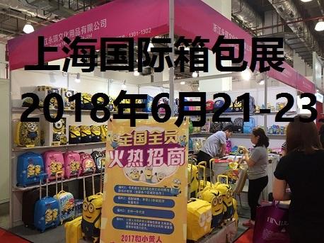 2018年上海拉杆箱包展高清图片 高清大图